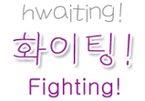 fighting-hangul-korean-learn-Favim.com-726622