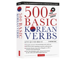 500 Basic Korean Verbs 2